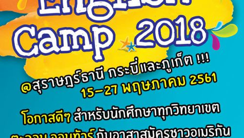 English Camp 2018: Join Now!