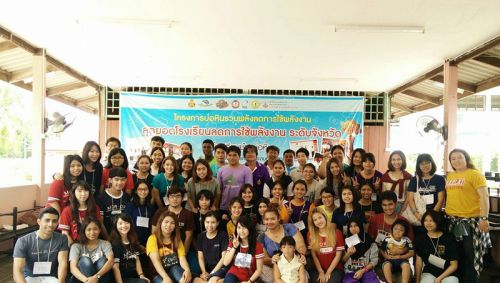PSU Students organize a Teaching Camp at Ban Bo Hin School